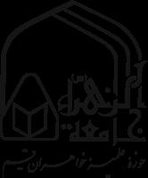سامانه آموزش مجازی جامعة الزهرا (قم)